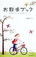 お散歩ブック―daily a walk