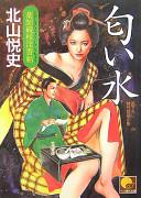 匂い水 薬師硯杖淫香帖 (ベスト時代文庫)