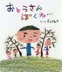 おとうさんぼくね.../長谷川 義史 保育社 ; 2015.11