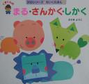 くまくんのまる・さんかく・しかく/ささき ようこ ポプラ社 ; 2003.3