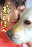 アンソニー、きみがいるから―盲導犬がはこんでくれたもの (ポプラ社ノンフィクションシリーズ)