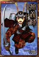 源平武将伝 源義経 (コミック版日本の歴史)