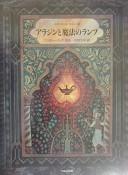 アラジンと魔法のランプ