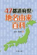 47都道府県 地名由来百科