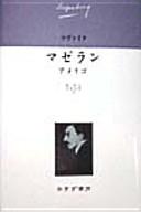 マゼラン・アメリゴ (ツヴァイク伝記文学コレクション1)