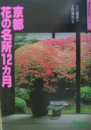 京都 花の名所12カ月 (ジェイ・ガイド ホリデー)