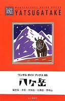 八ヶ岳 (ワンゲルガイドブックス)