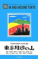 東京周辺の山 (ワンゲルガイドブックス)