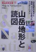 山岳地形と読図 (ヤマケイ・テクニカルブック 登山技術全書)