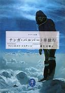 ナンガ・パルバート単独行 (ヤマケイ文庫)