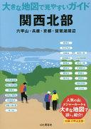 大きな地図で見やすいガイド 関西北部