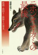 ニホンオオカミの最後 狼酒・狼狩り・狼祭りの発見