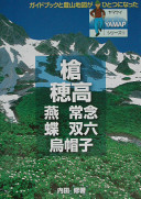 槍・穂高―燕・常念・蝶・双六・烏帽子 (ヤマケイYAMAPシリーズ)