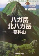 八ガ岳・北八ガ岳・蓼科山 (YAMAPシリーズ)