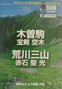 木曽駒・宝剣・空木・荒川・赤石・聖・光 (ヤマケイYAMAPシリーズ)