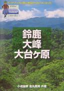 鈴鹿・大峰・大台ヶ原 (YAMAPシリーズ)
