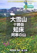 大雪山 知床・阿寒の山 (YAMAPシリーズ)