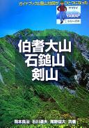伯耆大山・石鎚山・剣山 (YAMAPシリーズ)