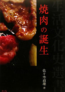 焼肉の誕生 (生活文化史選書)