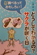 どうしてわかるの?サクラが咲く日―調べるっておもしろい!