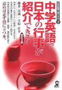 中学英語で日本の行事が紹介できる 改訂3版 (YELL books―中学英語で紹介する)
