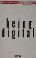 ビーイング・デジタル - ビットの時代 新装版