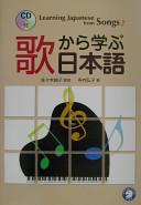 歌から学ぶ日本語