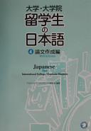 大学・大学院 留学生の日本語〈4〉論文作成編