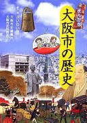 まんが版 大阪市の歴史