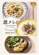歴メシ! : 世界の歴史料理をおいしく食べる