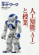 授業づくりネットワークNo.23―人工知能(AI)と授業。 (授業づくりネットワーク No. 23)