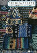 今日も編み地、明日も編み地 : 風工房の編み物スタイル