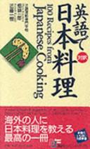 英語で日本料理 (講談社バイリンガル・ブックス)