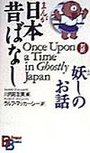 まんが日本昔ばなし・妖しのお話