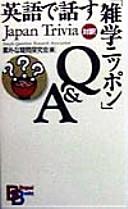 英語で話す「雑学ニッポン」Q&A (講談社バイリンガル・ブックス)