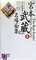 『宮本武蔵』名場面集 (講談社バイリンガル・ブックス)
