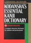 常用漢英熟語辞典―Kodansha's essential kanji dictionary (Japanese for Busy People)