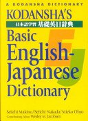 日本語学習 基礎英日辞典 - Kodansha's Basic English-Japanese Dictionary (Japanese for Busy People)