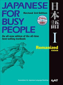 コミュニケーションのための日本語 【改訂第3版】 I ローマ字版テキスト - Japanese for Busy People [Revised 3rd Edition] I Romanized Version