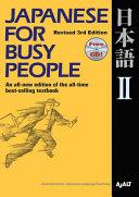 コミュニケーションのための日本語 【改訂第3版】 II テキスト -Japanese for Busy People [Revised 3rd Edition] II