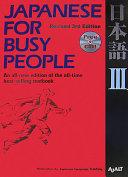 コミュニケーションのための日本語 【改訂第3版】 III テキスト - Japanese forBusy People [Revised 3rd Edition] III