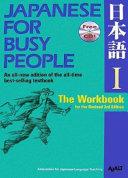 コミュニケーションのための日本語 【改訂第3版】 I ワークブック- Japanese for Busy People [Revised 3rd Edition] I Workbook