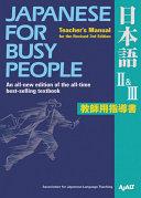 コミュニケーションのための日本語 【改訂第3版】 II & III 用 教師用指導書 - Japanese for Busy People [Revised 3rd Edition] II & III Teacher's Manual