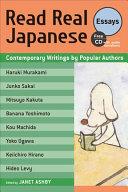 日本語で読もう [エッセイ編] - Read Real Japanese Essays