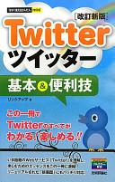 今すぐ使えるかんたんmini Twitterツイッター基本&便利技 [改訂新版]
