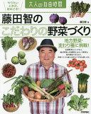 藤田智の こだわりの野菜づくり ~地方野菜・変わり種に挑戦! (大人の自由時間)