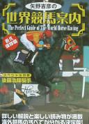 矢野吉彦の世界競馬案内