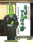 あっぱれアスパラ郎 (野菜忍列伝 其の 2)