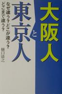 大阪人と東京人―なぜ違う?どこが違う?どこまで違う?