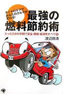 タイヤのケアであなたのクルマが変わる! 最強の燃料節約術